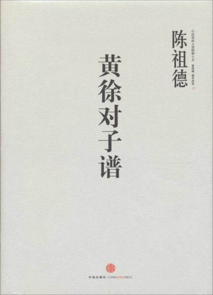中国围棋古谱精解大系(第4辑)·国手风范12:黄徐对子谱