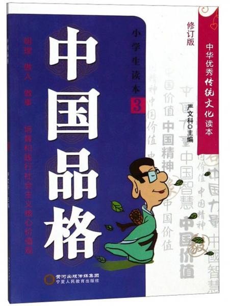 中国品格(小学生读本3修订版)/中华优秀传统文化读本