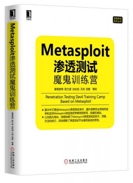Metasploit娓���娴�璇�榄�楝艰��缁���