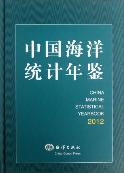 中国海洋统计年鉴(2012)