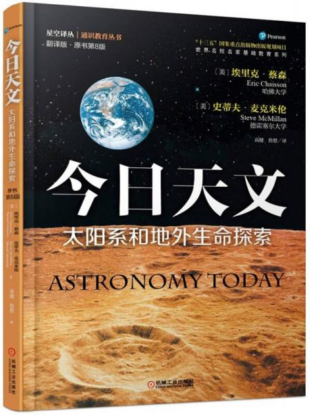 今日天文 太阳系和地外生命探索
