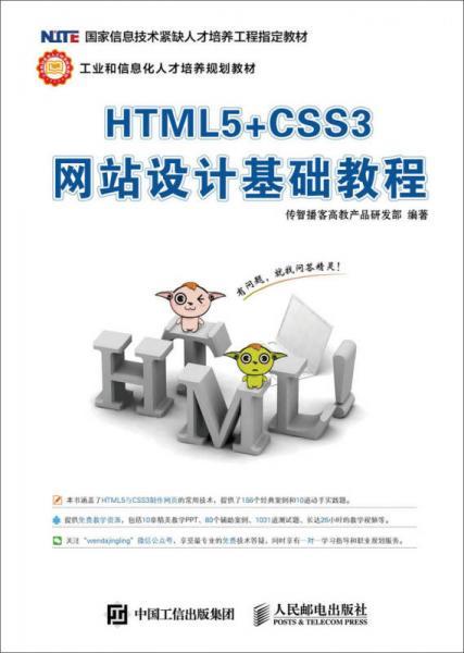 HTML5+CSS3缃�绔�璁捐�″�虹���绋�