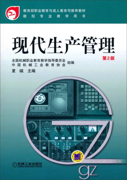 Recommended Textbooks for the Department of Vocational Education and Adult Education, Ministry of Education, Teaching Books on Numerical Control: Modern Production Management (2nd Edition)