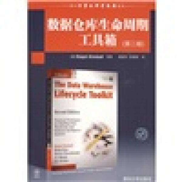 国外计算机科学经典教材:数据仓库生命周期工具箱(第2版)