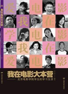 我在电影大本营-北京电影学院学生的学习生活