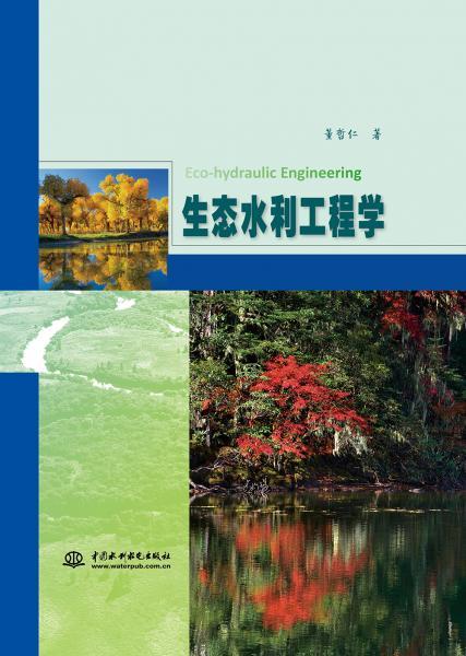 生态水利工程学