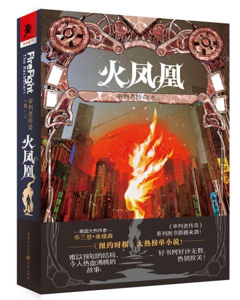 审判者传奇(卷二):火凤凰