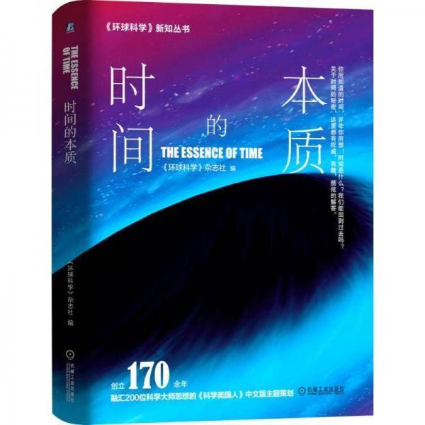 时间的本质:创立170余年.融汇近200位科学大师思想的学美国人中文版主题策划 环球科学杂志社 著
