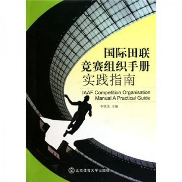 国际田联竞赛组织手册实践指南