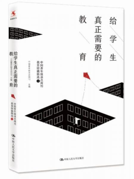 给学生真正需要的教育——中国青年报冰点周刊教育特稿精选
