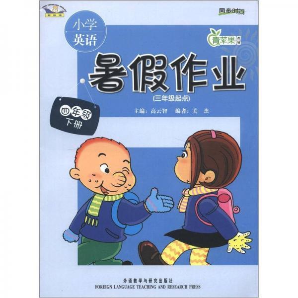 青苹果教育·同步时间:小学英语暑假作业(3年级起点)(4年级下册)(新标准)