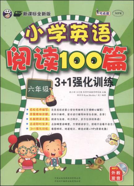 小学英语阅读100篇3+1强化训练