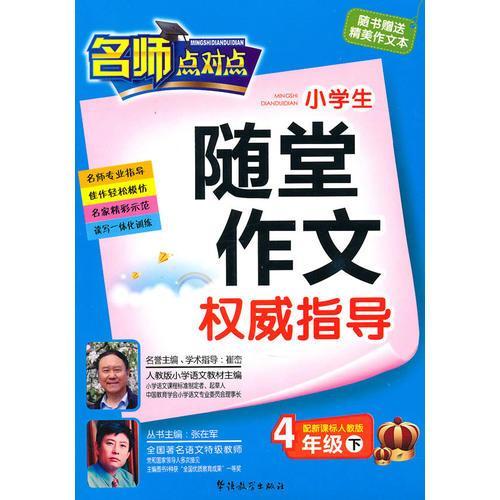 4年级下(配新课标人教版):名师点对点小学生随堂作文权威指导(2010年12月印刷)