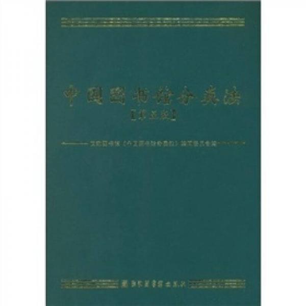中国图书馆分类法