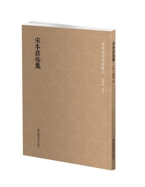 Series of Chinese Classical Books: Song Ben Jiayou Collection (1 volume)