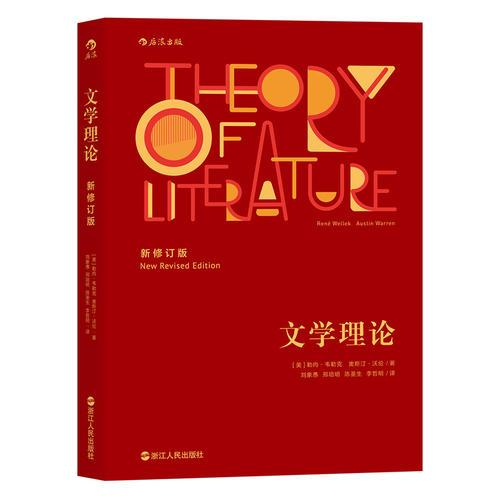 Literary theory (new revised edition)