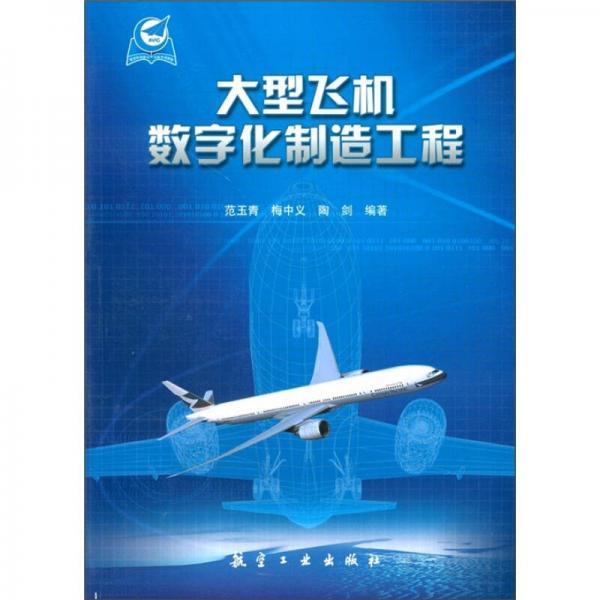 大型飞机数字化制造工程