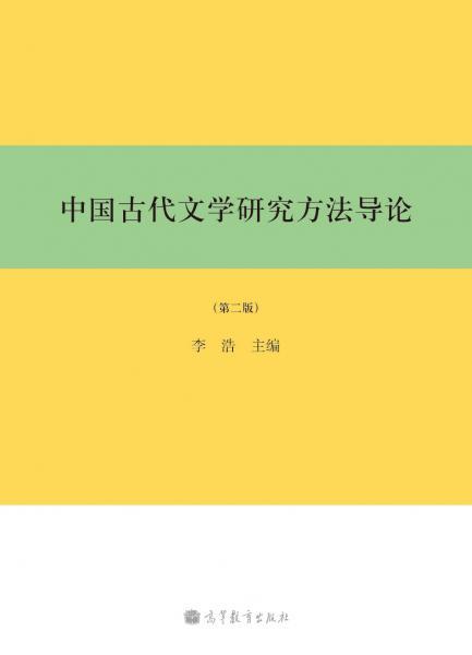 中国古代文学研究方法导论