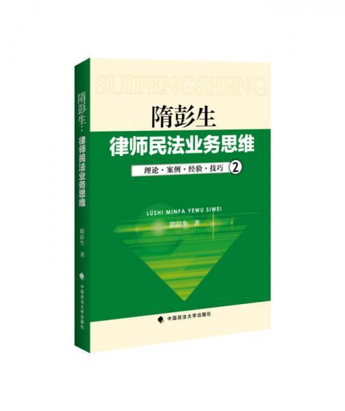 律师民法业务思维-2