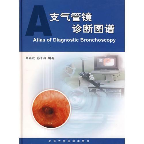 支气管镜诊断图谱