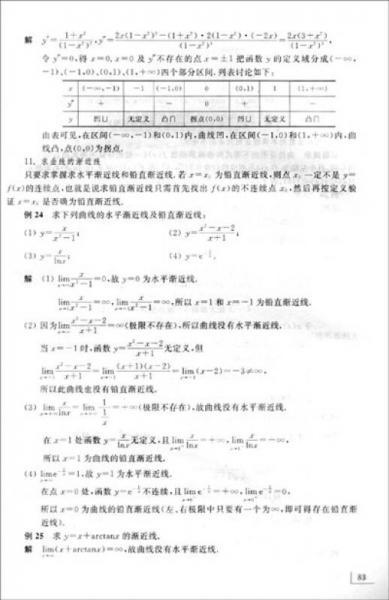 高等数学(专转本)/21世纪专转本通用教材