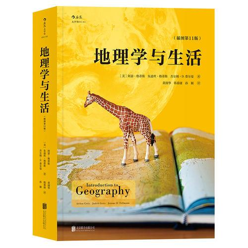 Geography and Life (Illustration 11th Edition)