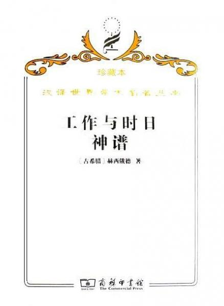 汉译世界学术名著丛书·工作与时日