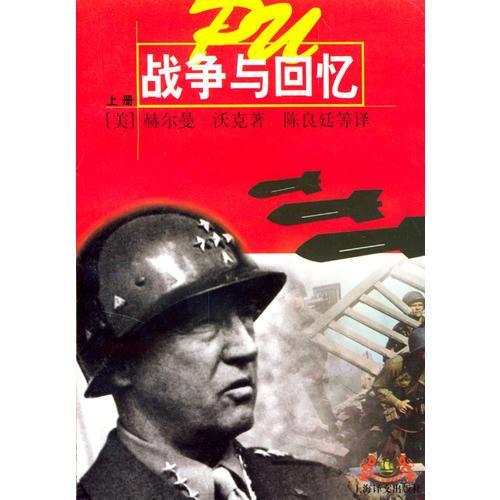 战争与回忆(上下册)