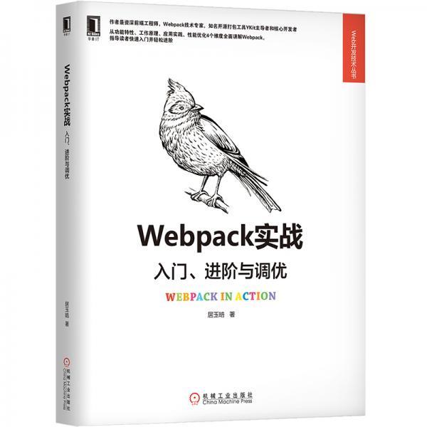 Webpack实战:入门、进阶与调优