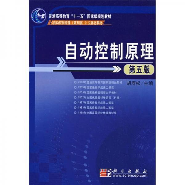 自动控制原理(第五版)
