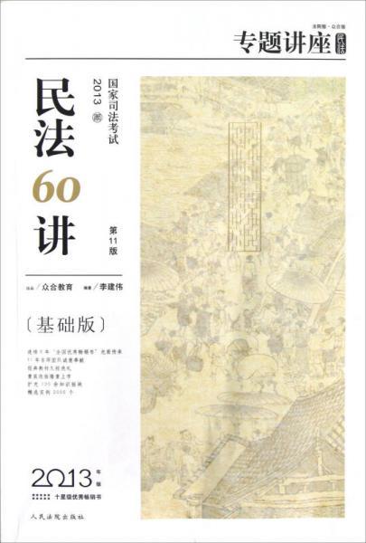 专题讲座·2013国家司法考试:民法60讲(第11版·基础版)