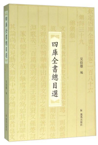 四库全书总目选