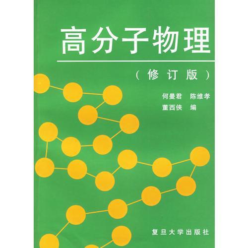 高分子物理(修订版)