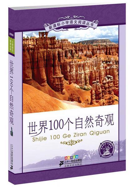 新课标小学语文阅读丛书:世界100个自然奇观 (第5辑 彩绘注音版)