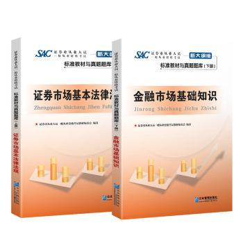 Securities industry practitioners general qualification examination standard textbooks and Zhenti bank