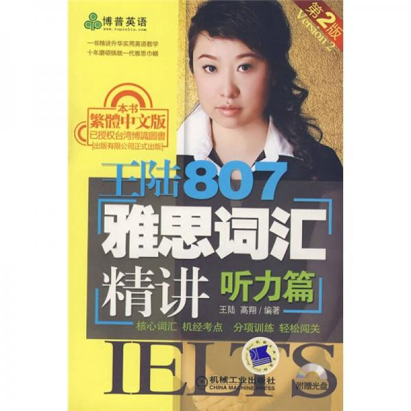 Wang Lu 807 IELTS Vocabulary Intensive: Listening