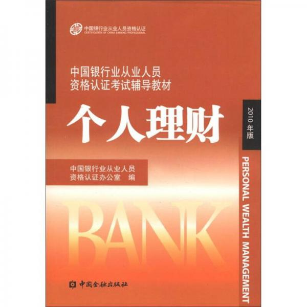 China Banking Industry Qualification Certification Exam Tutorial Materials