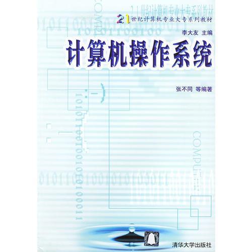 计算机操作系统——21世纪计算机专业大专系列教材