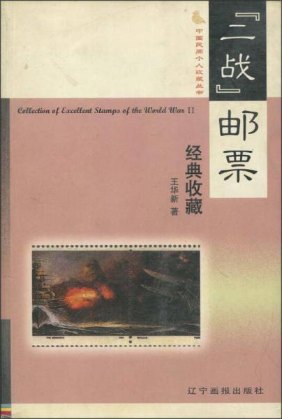 二战邮票经典收藏