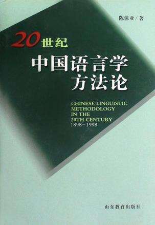 20th Century Chinese Linguistics Methodology (1898-1998)