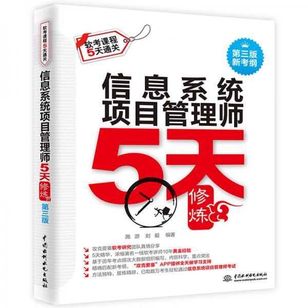 信息系统项目管理师5天修炼(第三版)