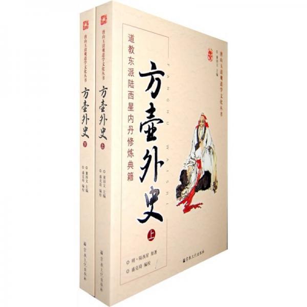 History of Fanghu (Volume 1)