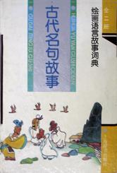古代名句故事/绘画语言故事词典