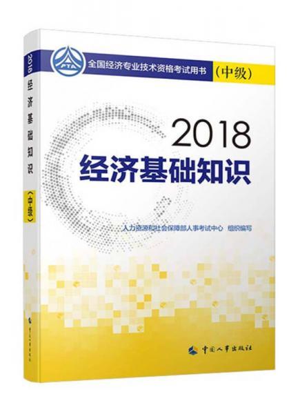 中级经济师2018教材 经济基础知识(中级)2018