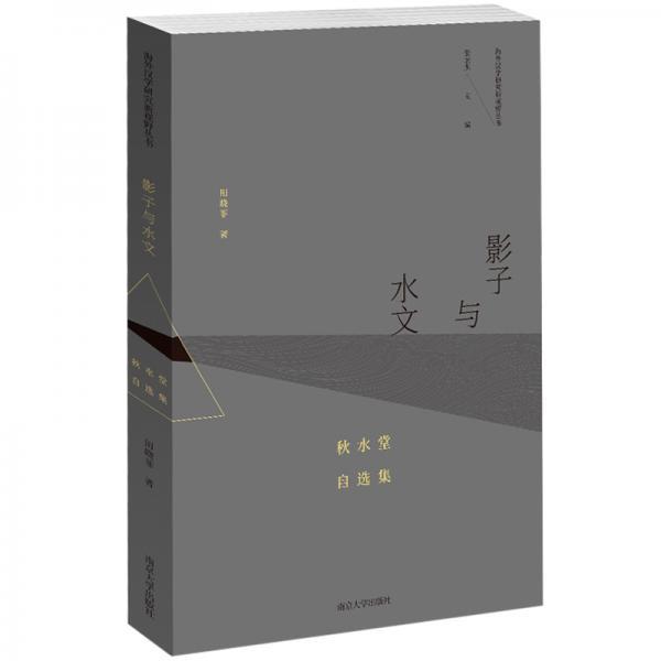 影子与水文:秋水堂自选集