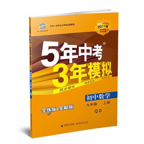 初中数学 九年级上册 QD(青岛版)2017版初中同步课堂必备 5年中考3年模拟