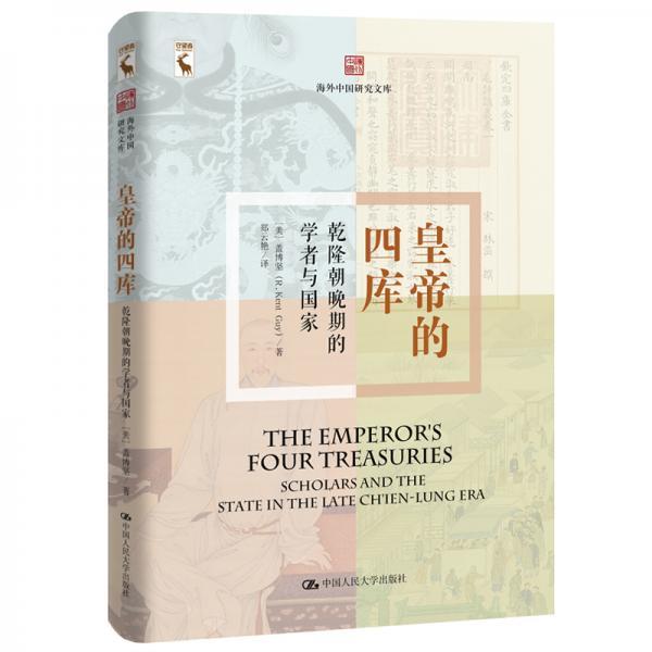 皇帝的四库:乾隆早期的学者与国度(海内中国研究文库)