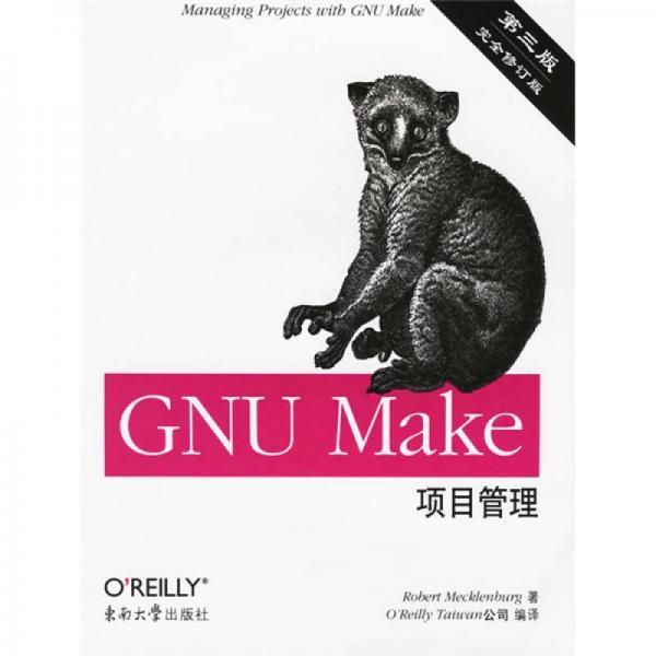 GNU Make项目管理(第三版)