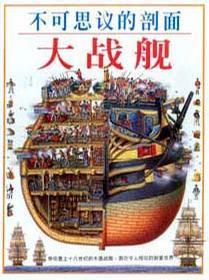 不可思议的剖面——大战舰