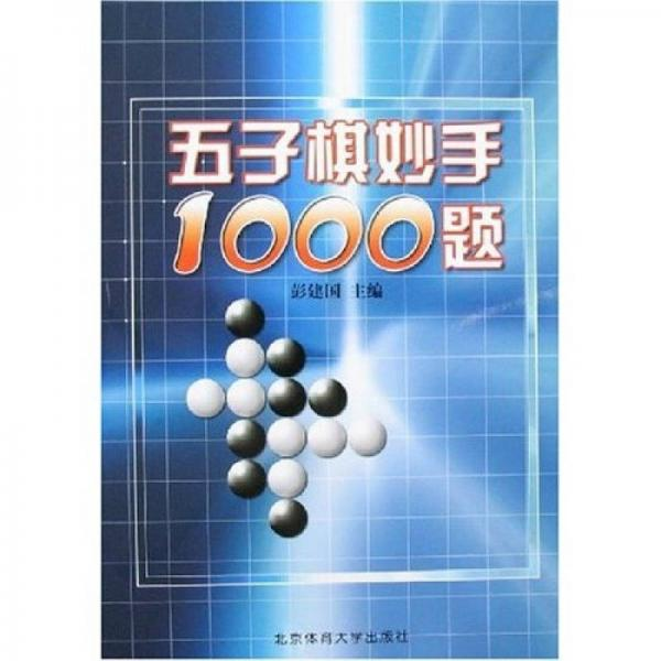 五子棋妙手1000题